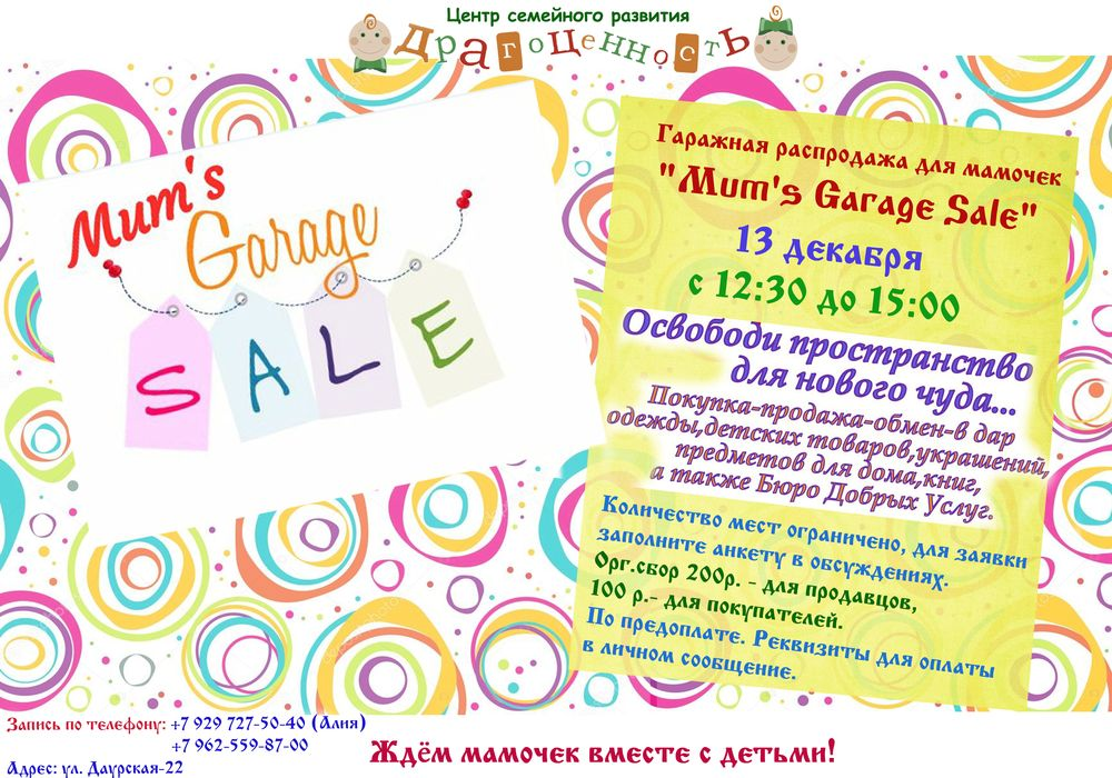 Mum's Garage Sale